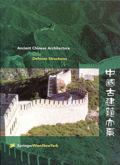 Defense Structures. Chinas historische Vereidigungsanlagen.
