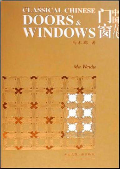 Klassische chinesische Türen und Fenster.