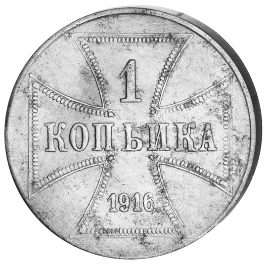 Kopeken-Set 3 Münzen 1916 - Deutsche Besatzungsmünzen im russischen Zarenreich