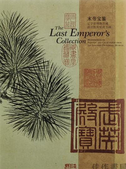 The Last Emperor's Collection. Meisterwerke der Malerei und Kalligraphie aus dem Provinzmuseum Liaoning.