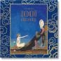 Kay Nielsens Tausendundeine Nacht - Limitierte und nummerierte Ausgabe von 5.000 Exemplaren Bild 1