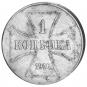 Kopeken-Set 3 Münzen 1916 - Deutsche Besatzungsmünzen im russischen Zarenreich Bild 1