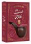 Sherlock Holmes und die rauchende Pfeife. Geduldspiel. Bild 1