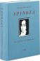 Spinoza. Das Abenteuer der Immanenz. Bild 1