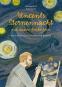 Vincents Sternennacht und andere Geschichten. Eine Kunstgeschichte für Kinder. Bild 1