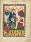 Der Codex Manesse. Die berühmteste Liederhandschrift des Mittelalters. Bild 2