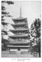Die Architektur der Kultbauten Japans. Bild 2