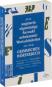 Eine ungemein eigensinnige Auswahl unbekannter Wortschönheiten aus dem Grimmschen Wörterbuch. Bild 2