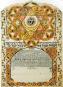 Ketubbah. The Art of the Jewish Marriage Contract. Der kunstvolle jüdische Heiratsvertrag. Bild 2