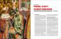 Kunst und Kapitalverbrechen. Veit Stoß, Tilmann Riemenschneider und der Münnerstädter Altar. Bild 2