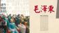China Everyday! Alltagskultur in China. Bild 3