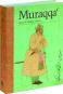 Muraqqa'. Alben des Mogulreichs aus der Chester Beatty Library. Bild 3