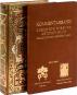 Das Artzney Buch des Christoph Wirsung. Heidelberg 1568. Bild 4