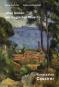 Kunstsalon Cassirer. »Den Sinnen ein magischer Rausch« und »Ganz eigenartige neue Werte«. Die Ausstellungen 1905-1910. Bild 4