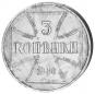 Kopeken-Set 3 Münzen 1916 - Deutsche Besatzungsmünzen im russischen Zarenreich Bild 5