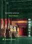 Die Architektur des Alten China. Ancient Chinese Architecture. Bild 6